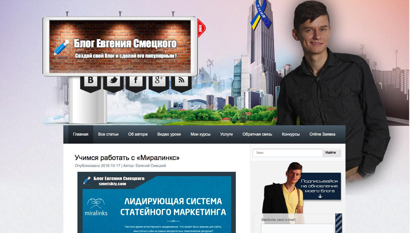 Личный блог Евгения Смецкого
