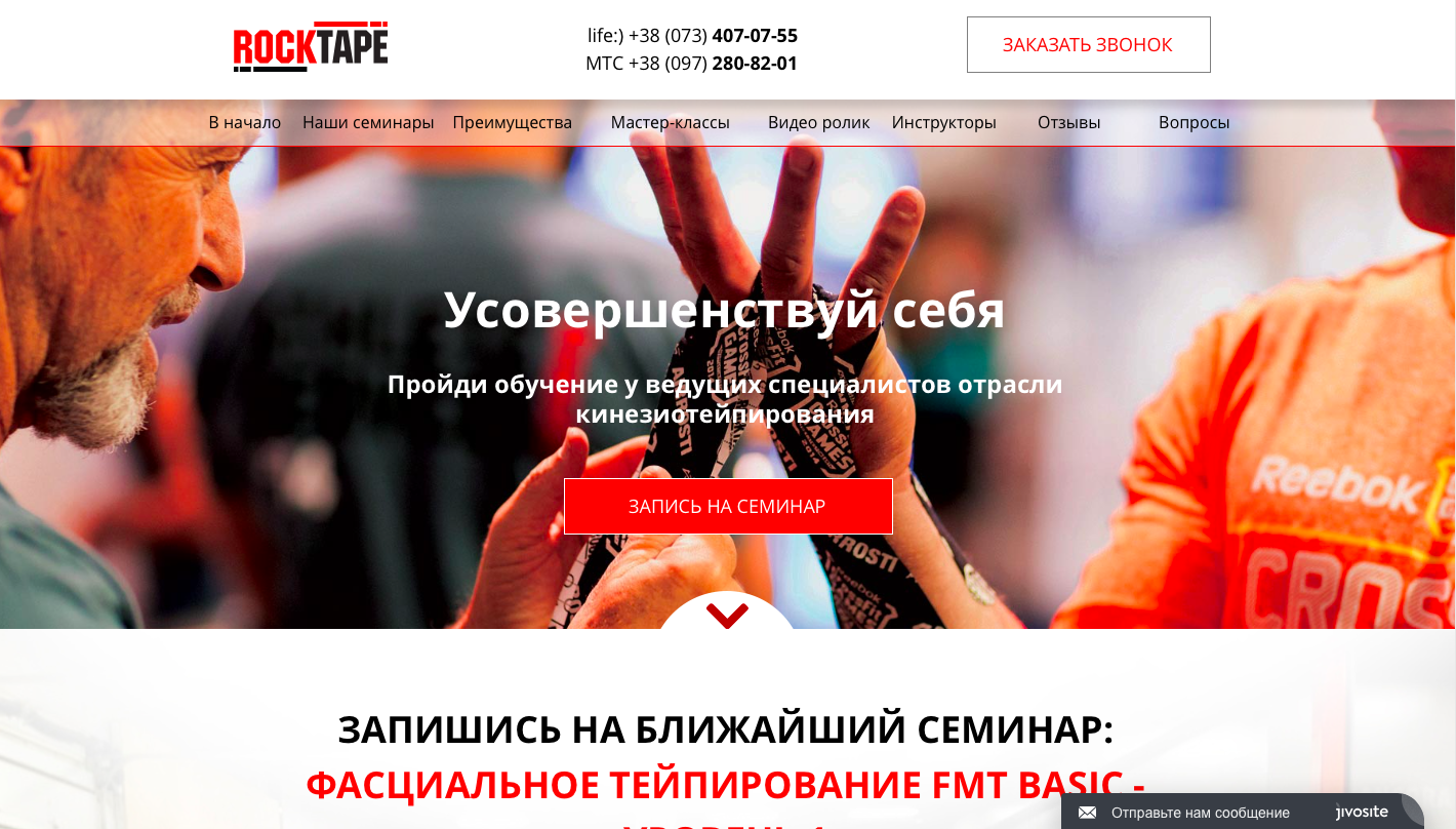 Одностраничного сайта для семинаров и тренингов