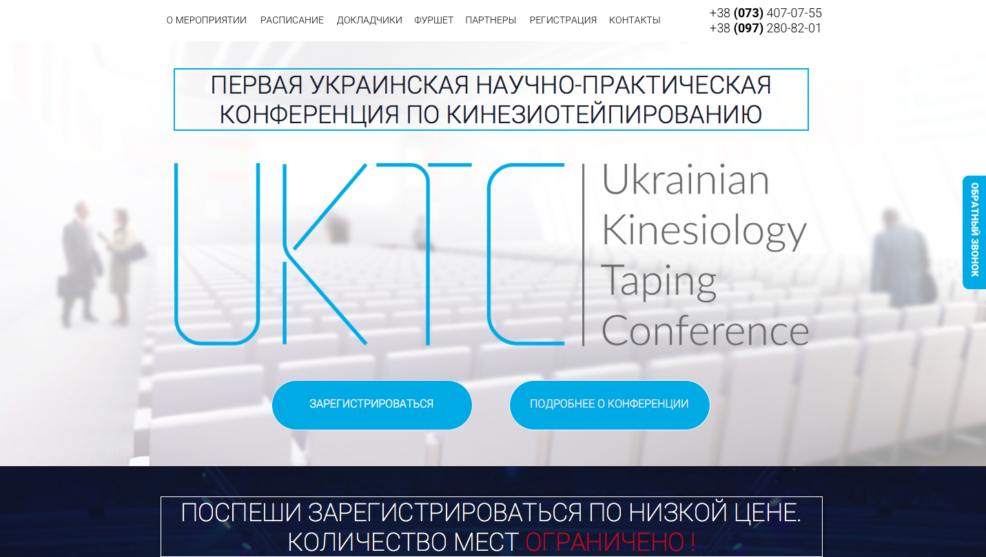 Конференция по кинезиотейпированию