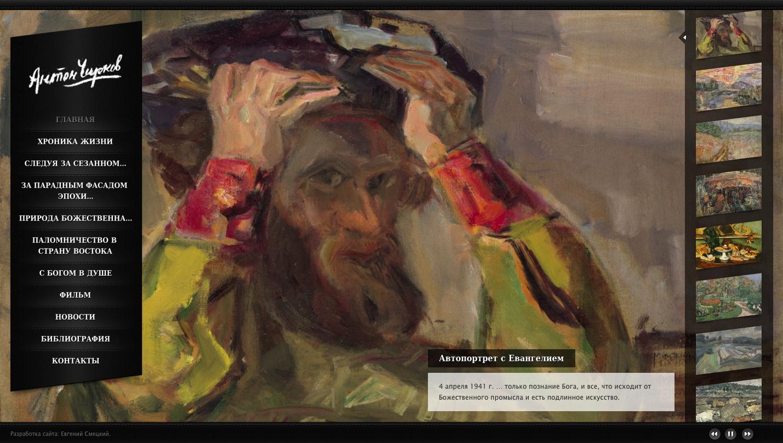 Русский живописец - Антон Чирков