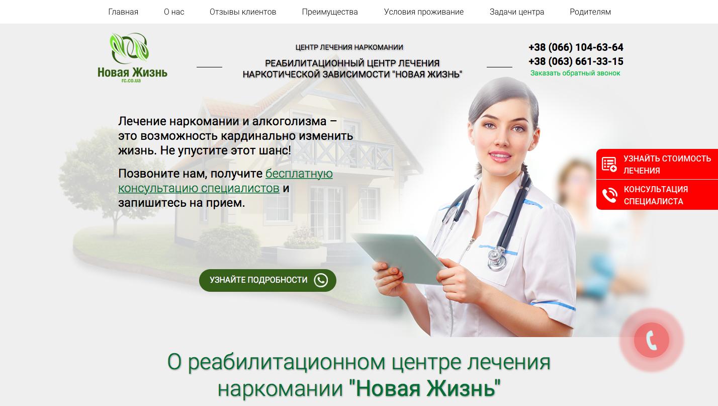 """Центр лечение наркомании """"Новая Жизнь"""""""